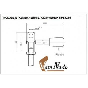 Пусковая головка (кронштейн) для блокируемых газовых пружин, газлифтов