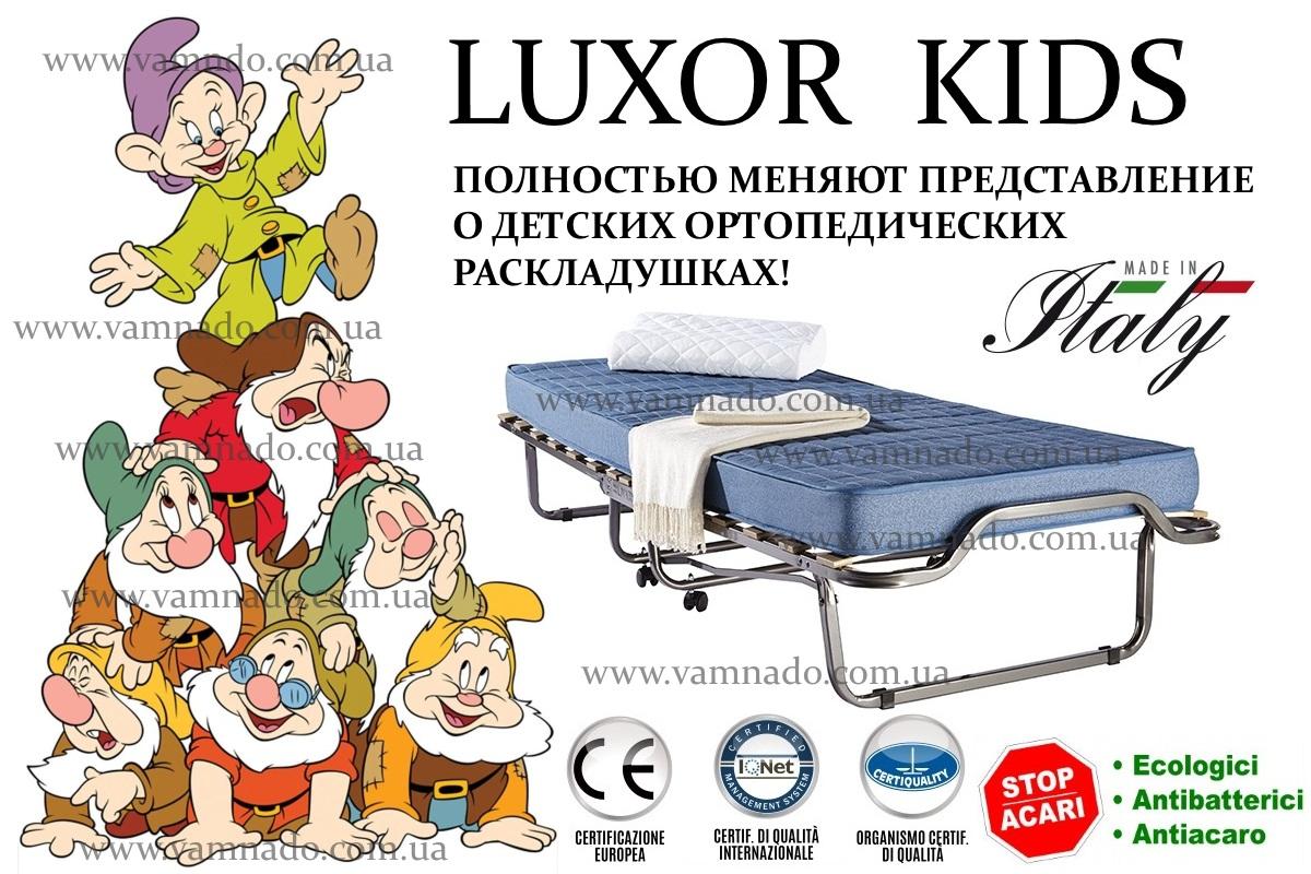 Ортопедические раскладушки Luxor Италия купить украина, киев, vamnado