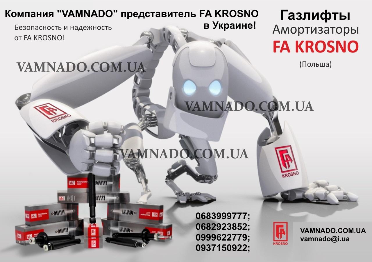 Газовые пружины, купить газлифты, амортизаторы, FA KROSNO Польша vamnado